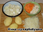 Meanwhile, chop the onion, carrots cut into strips, cabbage - checkered.