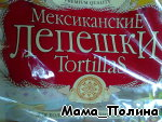 I saw in the supermarket tortillas, now often cook with them instead of the usual pita bread.