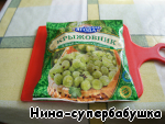 Here is a gooseberry I bought. Yay! Is cold soup!