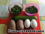 Пока отвар остывает и настаивается, сварить и охладить картофель и яйца. Зелень и лук мелко нарезать в разные емкости.