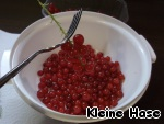 Red currants wash, dry and delay 4 small sprigs for decoration.  The rest of the berries gently with a fork to remove from the stems. So.