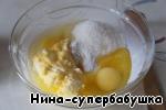 Добавить сахар, маргарин и яйца.