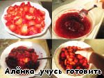 At this time we wash the strawberries and cut into small slices. Get our jelly, which has already started to congeal, and mix all together. I have hurt hand, so as not to damage the slices.