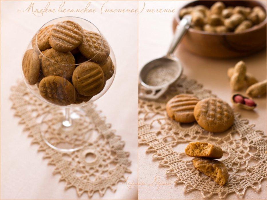 Мягкое веганское постное печенье