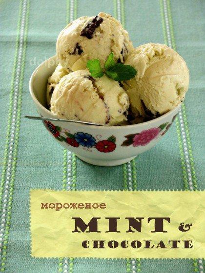 Мятное мороженое с шоколадом
