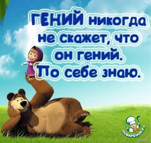Картинки прикольные от маши и медведя слушать