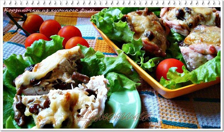 Куриные корзиночки с грибами – кулинарный рецепт