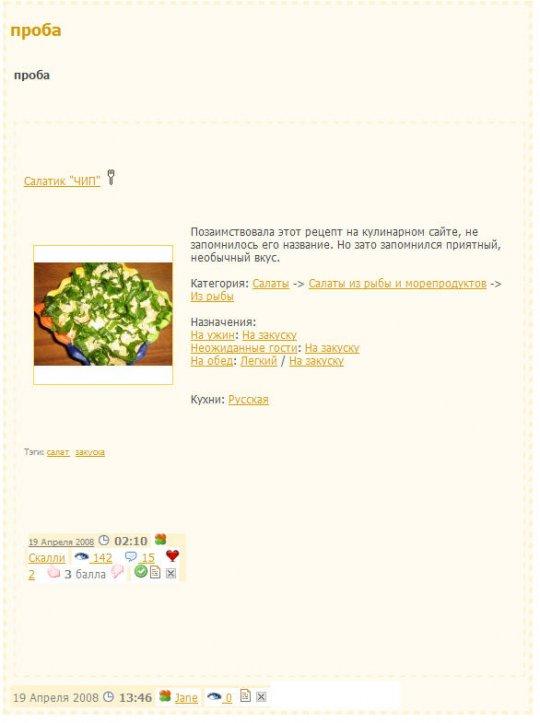 Как пользоваться кулинарной книгой